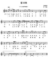 Measure word song (Lyrics)