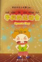 My Little Chinese Book 20 - Sports day (Reader)