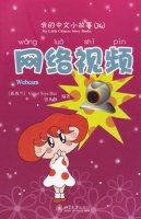 My Little Chinese Book 34 - Webcam (Reader)