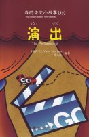 My Little Chinese Book 37 - Performance (Reader)