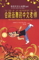 My Little Chinese Book 40 - The Chinese teacher who does hip hop (Reader)