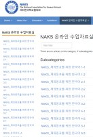 The National Association for Korean Schools: Online Resources