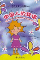My Little Chinese Book 33 - Terms of Address in Chinese (Reader)
