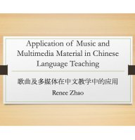 Application of music and multimedia material in Chinese language teaching
