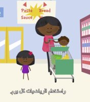 Everyday Maths Arabic - In the supermarket