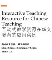 Interactive Teaching Resource for Chinese Teaching