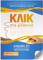 KLIK in Greek A1 for teenagers and adults