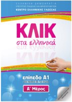 KLIK in Greek for kids (6-12 age)