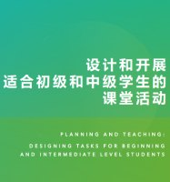 Planning and teaching: designing tasks for beginning and intermediate level students (PPT)