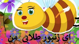 Persian song for kids