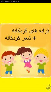 A collection of Persian traditional kids songs (2)