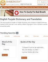 English to Punjabi Online Dictionary