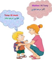 A conversation between Tony and his mother in spoken Lebanese Arabic