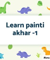Learn Punjabi Painti - Lesson 1