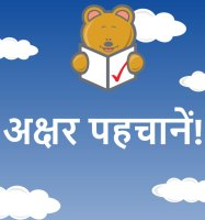 Hindi alphabet revision routine - Easy PPT