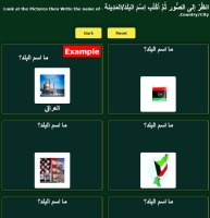 Learn Arabic online quizzes - countries