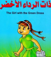 The girl with the green dress