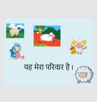 Unit of Work - My family - Worksheets in Hindi