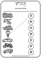 Vehicles - Match the picture with the correct letter Worksheet